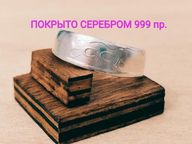 Кольцо из монеты - 2