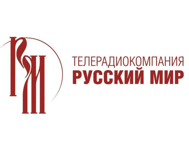 """Телерадиокомпания """"Русский мир"""" - 1"""
