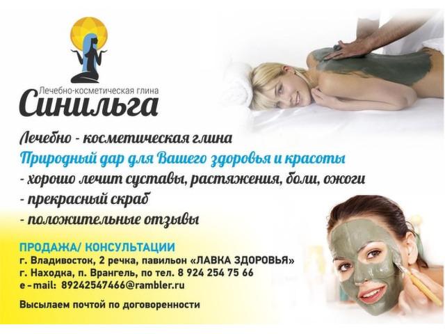 """лечебно-косметическая  глина""""СИНИЛЬГА"""" - 1"""