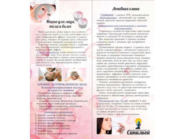 """лечебно-косметическая  глина""""СИНИЛЬГА"""" - 2"""