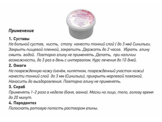 """лечебно-косметическая  глина""""СИНИЛЬГА"""" - 3"""