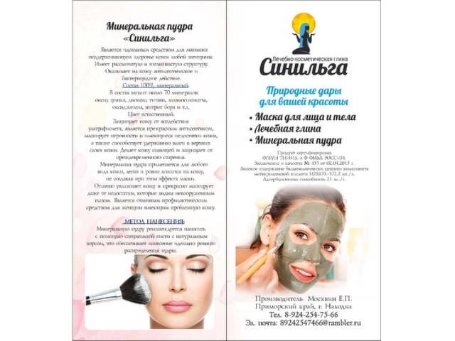 """лечебно-косметическая  глина""""СИНИЛЬГА"""" - 4"""