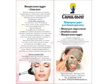 """лечебно-косметическая  глина""""СИНИЛЬГА"""" - Изображение 4"""