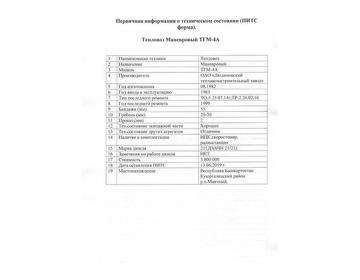 Тепловоз маневровый ТГМ 4А - Изображение 2