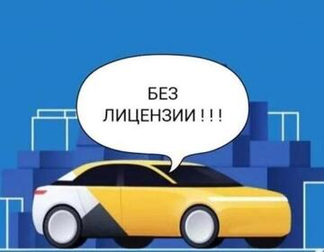 Лицензия на такси без ИП - Изображение 1