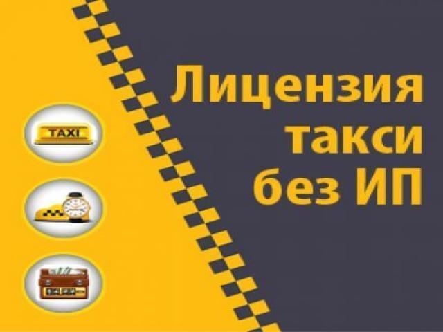 Лицензия на такси без ИП - 3