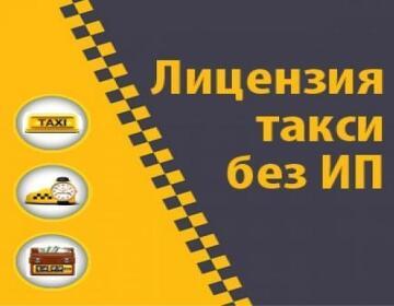 Лицензия на такси без ИП - Изображение 3