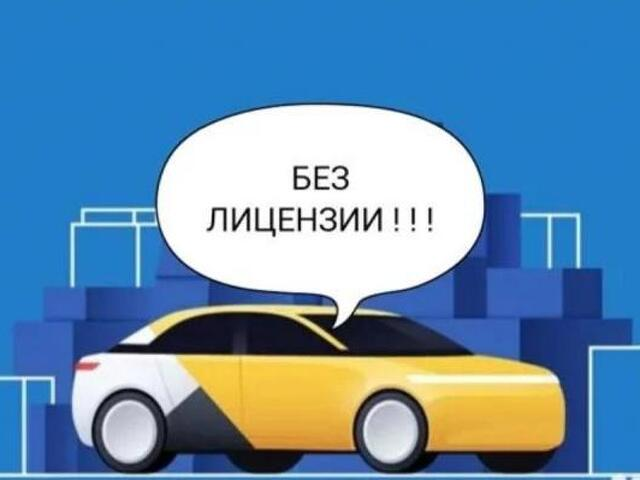 Лицензия на такси без ИП - 1