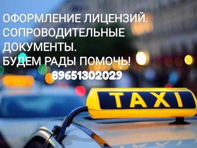 Лицензия на такси без ИП - 2
