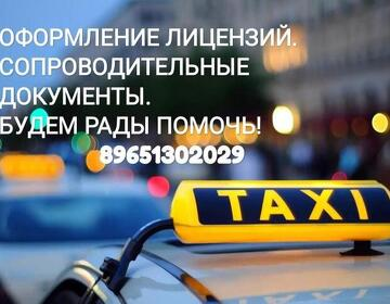 Лицензия на такси без ИП - Изображение 2