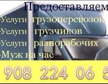 Услуги - Изображение 1