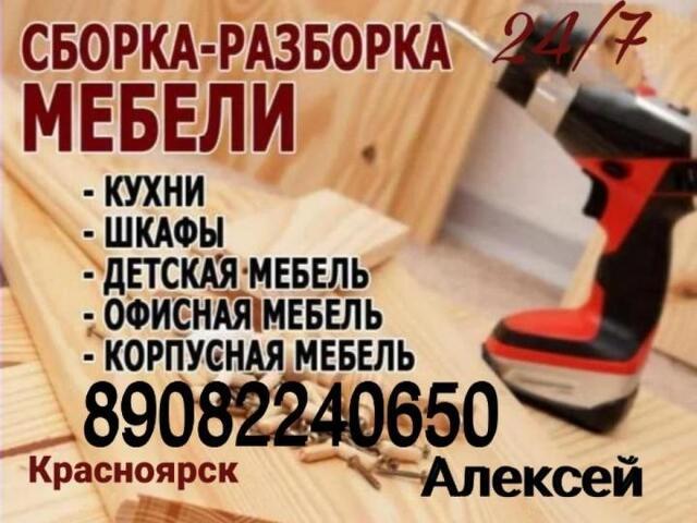 Услуги - 3