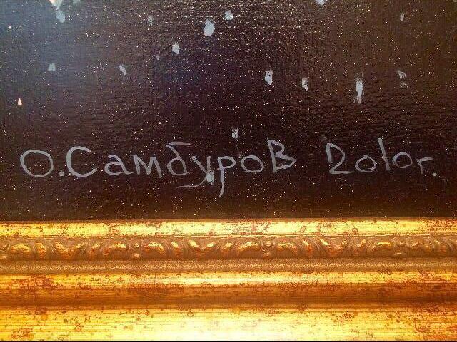 Самбуров - 1