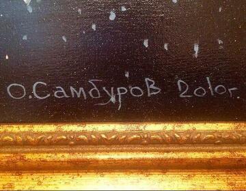 Самбуров - Изображение 1