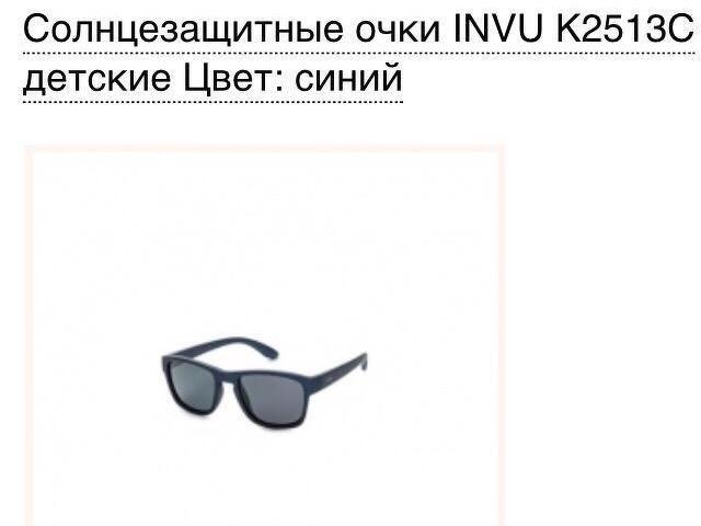 Солнцезащитные детские очки+чехол. Новые. Invu - 4