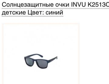 Солнцезащитные детские очки+чехол. Новые. Invu - Изображение 4