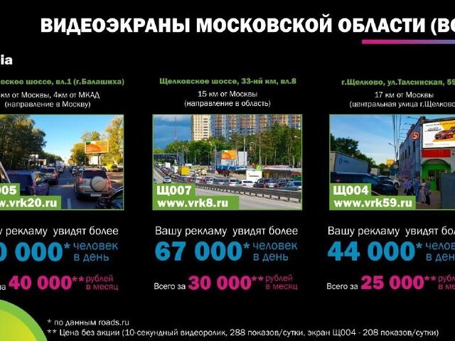 Эффективная реклама в обмен на товары и услуги - 2