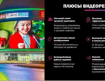 Эффективная реклама в обмен на товары и услуги - Изображение 6