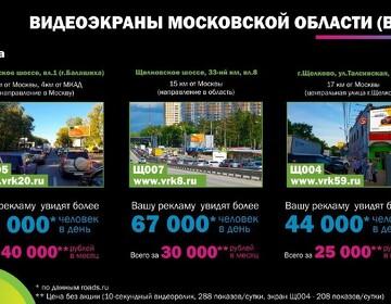 Современная наружная реклама в обмен на товары и услуги - Изображение 1