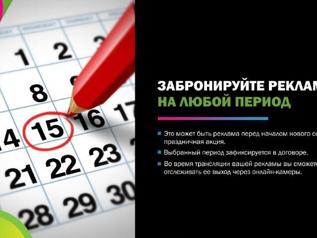 Современная наружная реклама в обмен на товары и услуги - 4