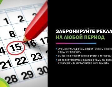 Современная наружная реклама в обмен на товары и услуги - Изображение 4