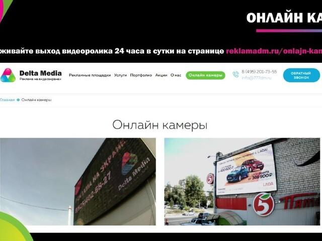 Современная наружная реклама в обмен на товары и услуги - 5