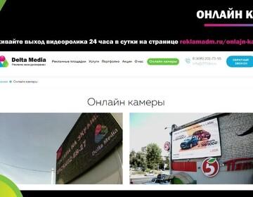 Современная наружная реклама в обмен на товары и услуги - Изображение 5
