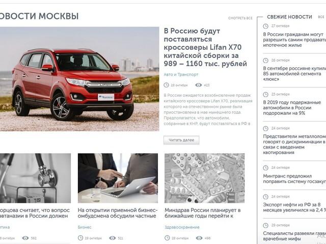 Реклама на Портале Москвы, аудитория более 2 000 000 в месяц - 1