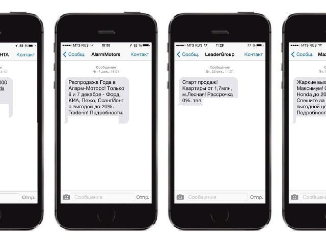 СМС рассылка для бизнеса - 1