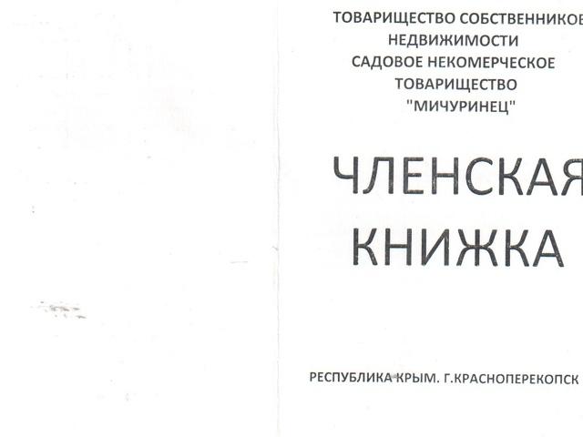 Участки в Крыму 10000 руб/сотка. - 6