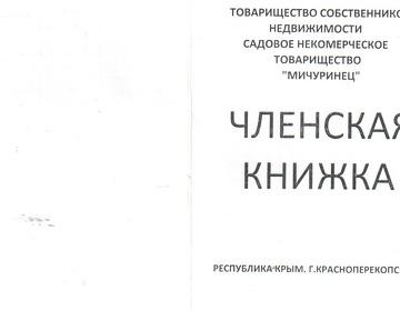 Участки в Крыму 10000 руб/сотка. - Изображение 6