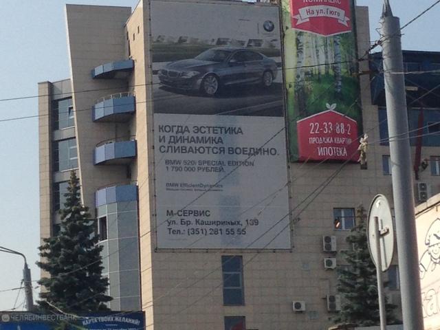 Радио и наружная реклама в Челябинске - 2