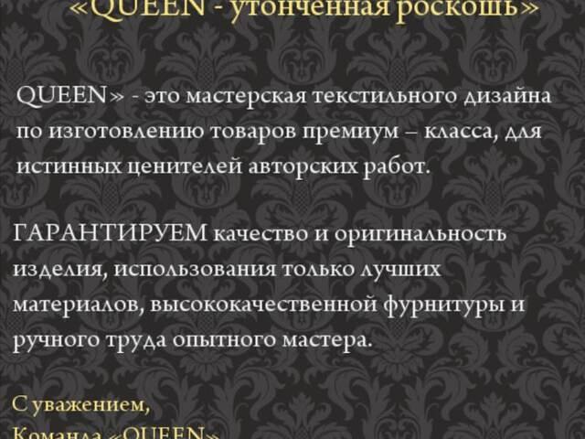 Комплект для кровати № 4 - «Queen» - 6