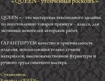 Комплект для кровати № 4 - «Queen» - Изображение 6