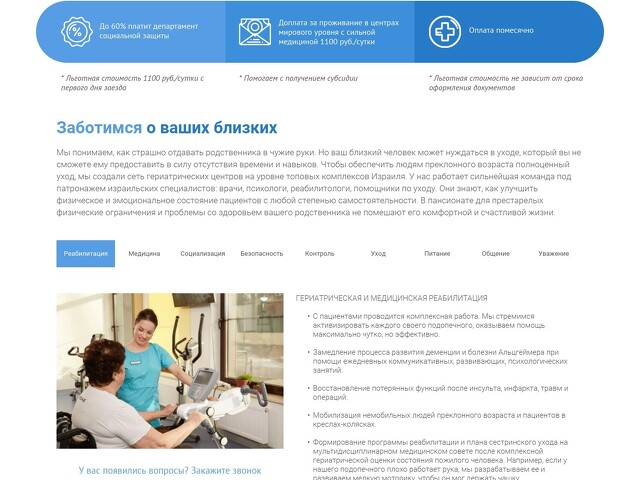 Landing Page - разработка продающего сайта. - 3
