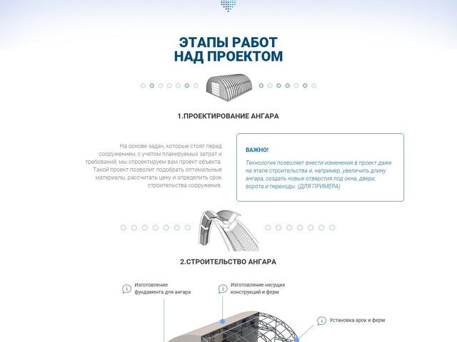 Landing Page - разработка продающего сайта. - 4