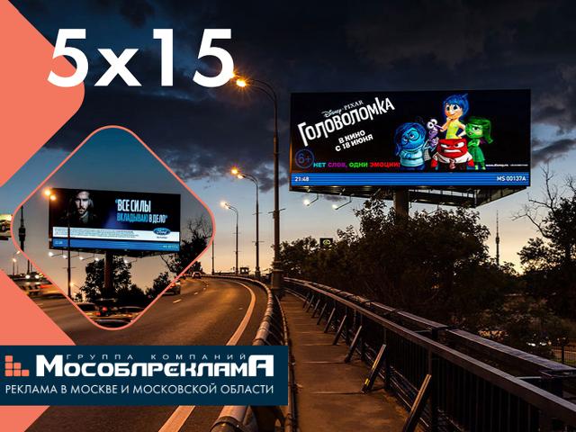 Бартер на наружную рекламу в ГК Мособлреклама - 2