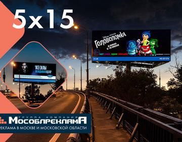 Бартер на наружную рекламу в ГК Мособлреклама - Изображение 2