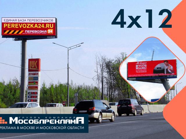 Бартер на наружную рекламу в ГК Мособлреклама - 3