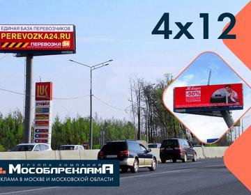 Бартер на наружную рекламу в ГК Мособлреклама - Изображение 3