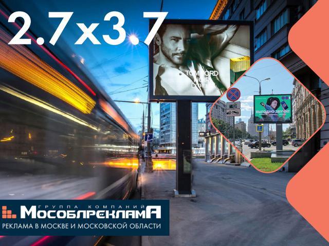 Бартер на наружную рекламу в ГК Мособлреклама - 5