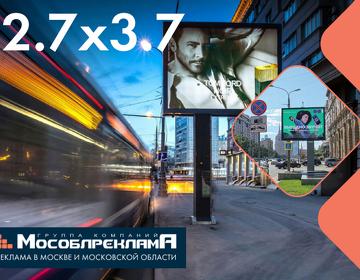 Бартер на наружную рекламу в ГК Мособлреклама - Изображение 5