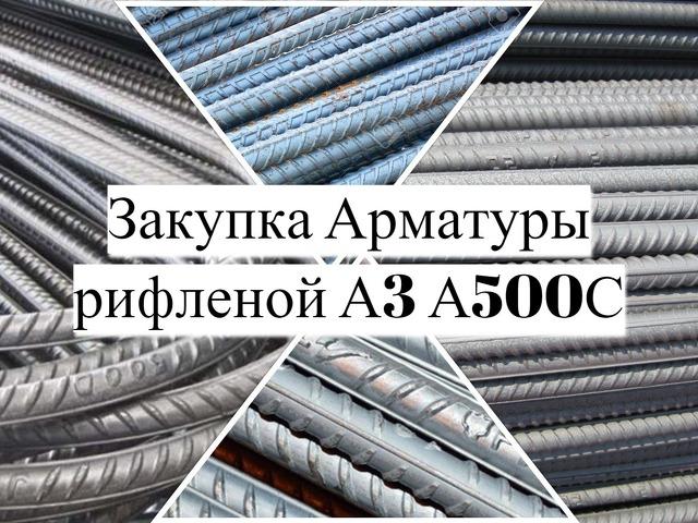 Взаимозачет (Бартер) недвижимости на Арматуру рифленую А3 А500С - 1