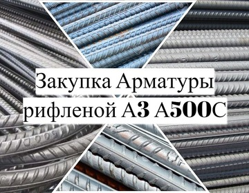 Взаимозачет (Бартер) недвижимости на Арматуру рифленую А3 А500С