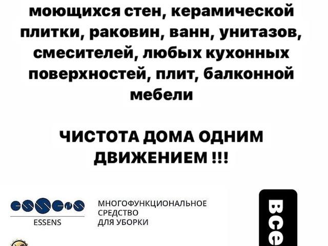 Чешская продукция Essens - 3