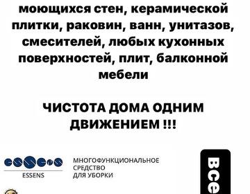 Чешская продукция Essens - Изображение 3