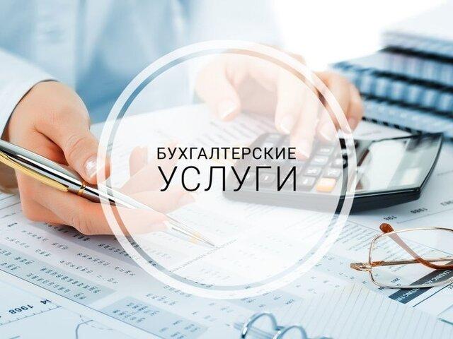 Бухгалтерские услуги в обмен на товары,услуги - 1